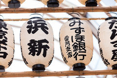 White paper lantern with Japanese text hanged at  Asakusa district in Tokyo, Japan Stock Image