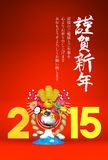 White Sheep, New Year Decoration And Mountain, 2015, Greeting On Red Stock Images