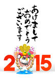 White Sheep, New Year Decoration And Mountain, 2015, Greeting On White Royalty Free Stock Photos