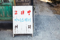White wooden menu board of old cafe in Jangsaengpo village from 1960s to 70s Royalty Free Stock Photos