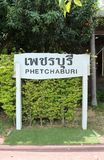 White wooden sign PHETCHABURI Province. Stand on green grass Royalty Free Stock Images
