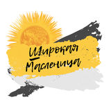 Wide Maslenitsa banner with sun Royalty Free Stock Photos