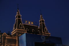 """Wieczór zwycięstwo dzień w Moskwa w Czerwonym SquÑ """"ponownym Fotografia Stock"""