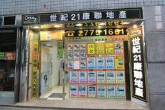 Wieka 21 własności agencja w Hong kong Zdjęcie Royalty Free