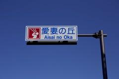 Wife& x27 λόφος του s στην Ιαπωνία Στοκ Εικόνες
