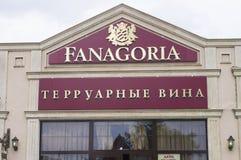 Wijnmakerij Fanagoria Royalty-vrije Stock Foto's