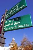 Wijzers aan de aantrekkelijkheden in Nazareth, Israël Stock Fotografie