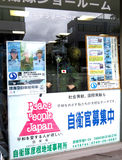 Window display of a Japan Self Defense Force recruiting station Royalty Free Stock Photography