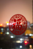 The window of the Spring Festival Stock Image
