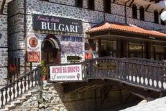 Wine museum in Melnik town, Bulgaria Stock Image