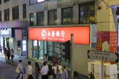 Wing lung bank of hongkong night sight Stock Images