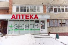 WIRTSCHAFT Apotheke Nizhny Novgorod Lizenzfreies Stockfoto