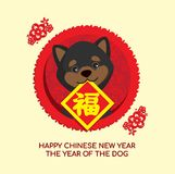 Happy Chinese New Year The Year of the Dog 2018 Royalty Free Stock Image
