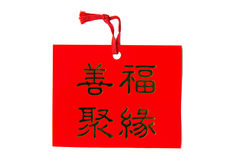 Wishful Chinese characters. Four wishful Chinese characters, meaning of goodness, fortune, togetherness and fate, on a traditional red background color card with Royalty Free Stock Photography