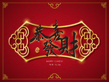 Wishing you prosperity in traditional Chinese word Royalty Free Stock Photography