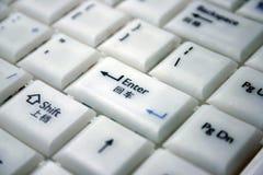 Wit veelvoudig-taaltoetsenbord Royalty-vrije Stock Fotografie