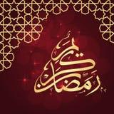 witamy w karty Ramadan Fotografia Stock