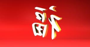 Wohlstand in der chinesischen drehenden und schlingenden Kalligraphie stock video