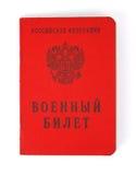 wojskowy ticket Zdjęcia Royalty Free