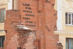 wolgagrad Russland - 19. Februar 2017 Das Fassade Pawlow-` s Haus Lizenzfreie Stockfotografie