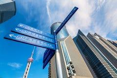 Wolkenkrabbers van Pudong, Shanghai, China Royalty-vrije Stock Afbeelding