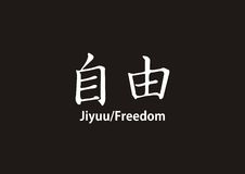 wolność kanji royalty ilustracja