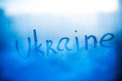 Wolność Ukriane zdjęcie royalty free