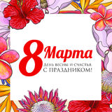 Womens day, 8 March greeting card design with tropical flowers. Happy womens day, 8 March greeting card in Russian languag, poster, banner design with exotic Royalty Free Stock Photos