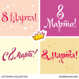 WOMENS DAY greetings hand lettering set. Scalable and editable vector illustration (eps Stock Illustration