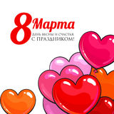Womens day, 8 March greeting card, poster, banner design with red and pink heart shaped balloons. Happy womens day, 8 March greeting card in Russian language royalty free illustration