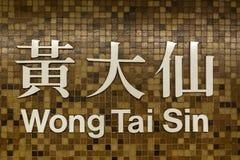 Wong Tai Sin mtr station sign in Hong Kong. Wong Tai Sin mtr station sign in Kowloon, Hong Kong Royalty Free Stock Photography