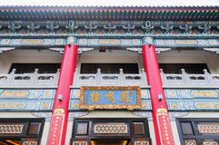Wong Tai Sin Temple - Hong Kong Royalty Free Stock Photos