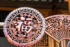 Wood carving. Chinese characters is good fortune.This photo was taken in Zhangtan village,Shexian County (in Anhui Province),china.Photo taken on:Jun 13th,2015 Stock Image