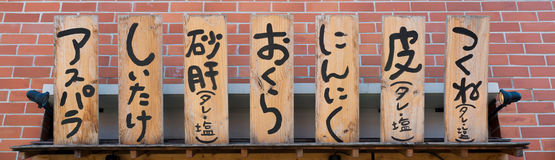 Wood plate in front of japanese restaurant Stock Images