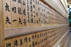 Wood wall with japanese characters stock photo