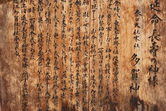 Wooden Background With Japanese Characters. Nice japanese background: Japanese Characters, engraved on a temple wall at Nara royalty free stock photo