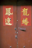 Wooden door with chinese characters Royalty Free Stock Photo