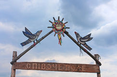 Wooden gate at World Music Festival 2015 in Kyiv, Ukraine Royalty Free Stock Photo