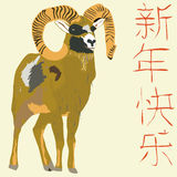 Wooden goat. An illustration of a symbol of chinese new year 2015 - strong adult wooden goat with greeting in chinese language Stock Images