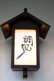 Wooden Japanese post lamp style. Beautiful wooden Japanese post lamp style Royalty Free Stock Photo