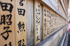 Wooden plates with Kanji Royalty Free Stock Image