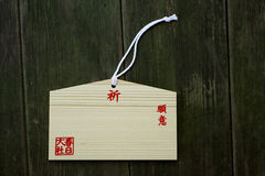 Wooden prayer tablets at a shrine background Royalty Free Stock Image