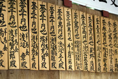 Wooden prayer tablets at a shrine Royalty Free Stock Photos
