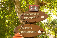 Wooden sign. Sign indicating direction to the reception and restaurant Stock Photography