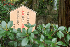 Wooden sign with nature backgroud. Of Nanzoin Temple in Fukuoka royalty free stock image