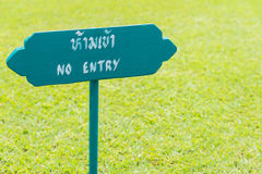 Wooden sign NO ENTRY in green grass garden Stock Images