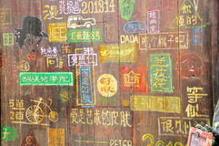 Wooden wall with Chinese characters Stock Photography