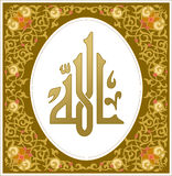 WORD ALLAH Stock Images