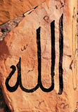 Word Allah in arabic letters. The word Allah in arabic letters painted on stone Stock Image