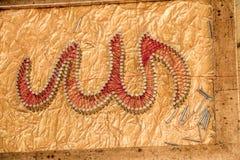 The word ALLAH written in Arabic in calligraphy. The word of ALLAH written in Arabic in calligraphy Stock Photo